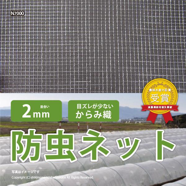 日本製 国産 防虫ネット サンサンネット 白生地 からみ織 N7000 【2mm】 約幅1.5×長さ100m 園芸 畑 農業 防虫シート