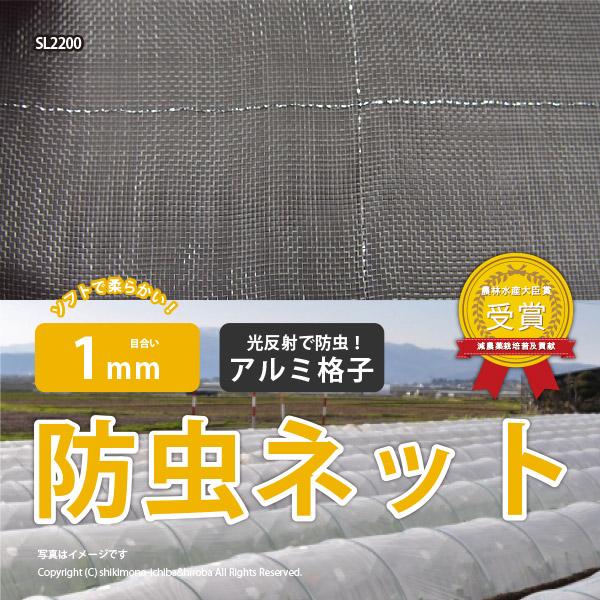 日本製 国産 防虫ネット サンサンネット ソフライト 白生地 アルミ格子付き SL2200 【1mm】 約幅0.9×長さ100m 園芸 畑 農業 防虫シート