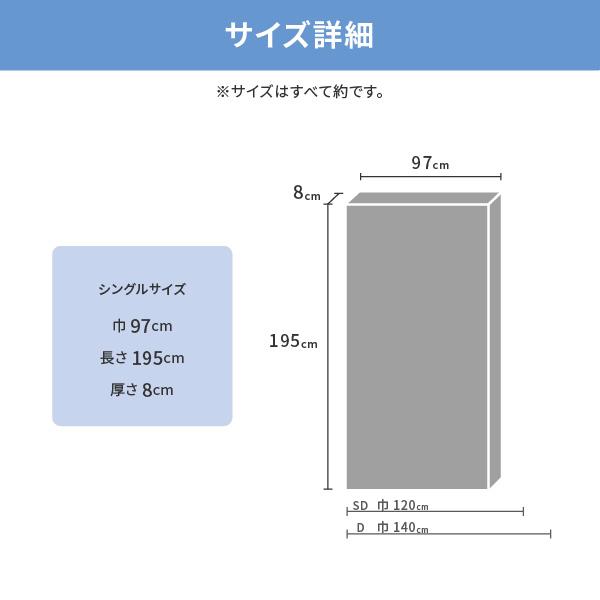 洗えるウレタンマットレス アラエルーノ 約97×195×8cm シングル S 3つ折り 硬め 150N 体圧分散 ウレタン 専用ネット付き
