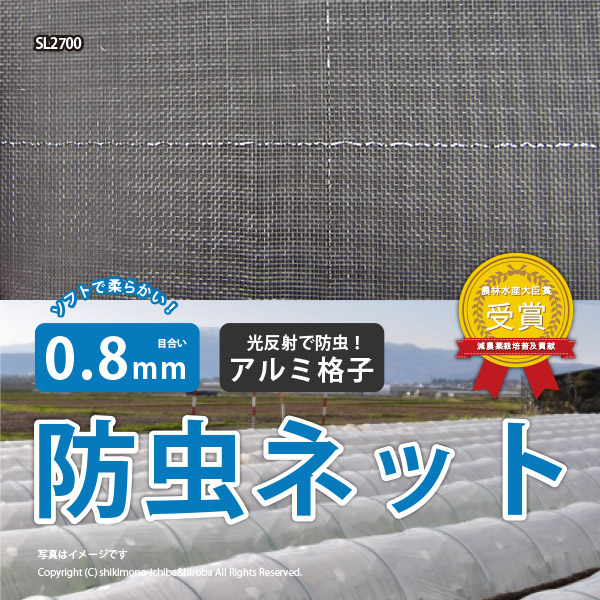 日本製 国産 防虫ネット サンサンネット ソフライト 白生地 アルミ格子付き SL2700 【0.8mm】 約幅1.5×長さ100m 園芸 畑 農業 防虫シート