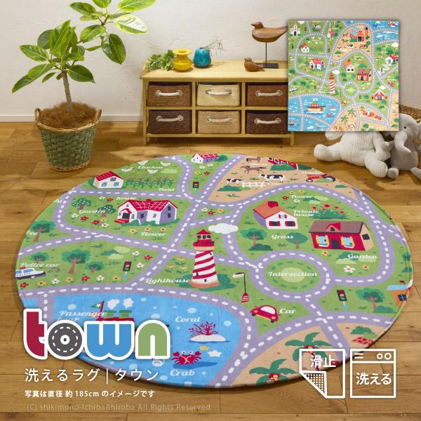 遊べて洗える道路柄ラグ アルファベットが学べる タウン