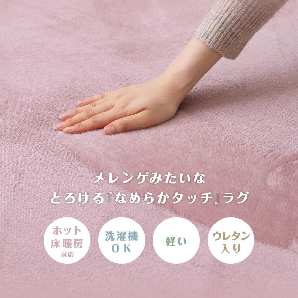 《洗濯機OK》洗えるラグ メレンゲタッチラグ 約185×185cm / 正方形 / 圧縮梱包