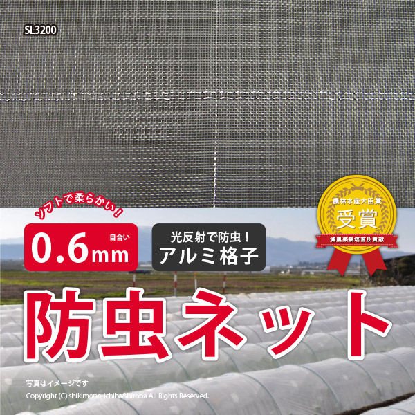 日本製 国産 防虫ネット サンサンネット ソフライト 白生地 アルミ格子付き SL3200 【0.6mm】 約幅1.5×長さ100m 園芸 畑 農業 防虫シート