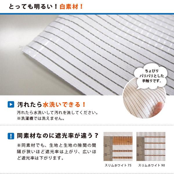 日よけ 洋風すだれ スリムホワイト90 白 室内用 窓貼りタイプ 約幅90×高さ200cm(制作可能サイズ約幅90×高さ195cm)