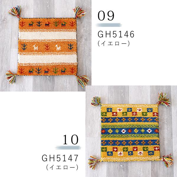 ウール100%の感性豊かな手織りギャッベ 約40×40cm チェアパッド チェアマット イス用 インド カラフル 民族柄 床暖房・ホットカーペット対応
