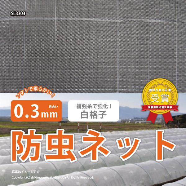 日本製 国産 防虫ネット サンサンネット ソフライト 白生地 白格子付き SL3303 【0.3mm】 約幅0.9×長さ100m 園芸 畑 農業 防虫シート