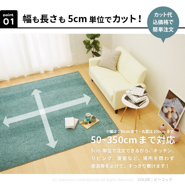 《サイズオーダー》【6】幅50~95×長さ255~300cm/シャンブル マット/四角型/