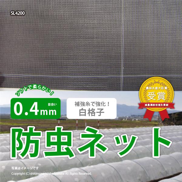 日本製 国産 防虫ネット サンサンネット ソフライト 白生地 白格子付き SL4200 【0.4mm】 約幅0.6×長さ100m 園芸 畑 農業 防虫シート