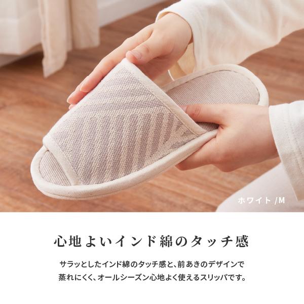 綿100%サラッと気持ち良い スリッパ 6柄【~28cmまで対応】