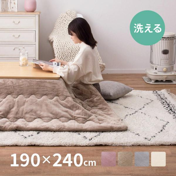 メレンゲタッチ こたつ薄掛け布団 約190×240cm/長方形 /