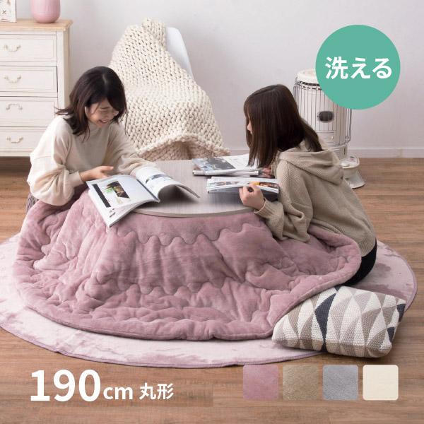メレンゲタッチ こたつ薄掛け布団 約190cm丸/丸形/