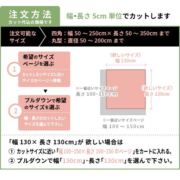 《サイズオーダー》【12】幅100~150×長さ255~300cm/シャンブル ラグ/小/四角型/