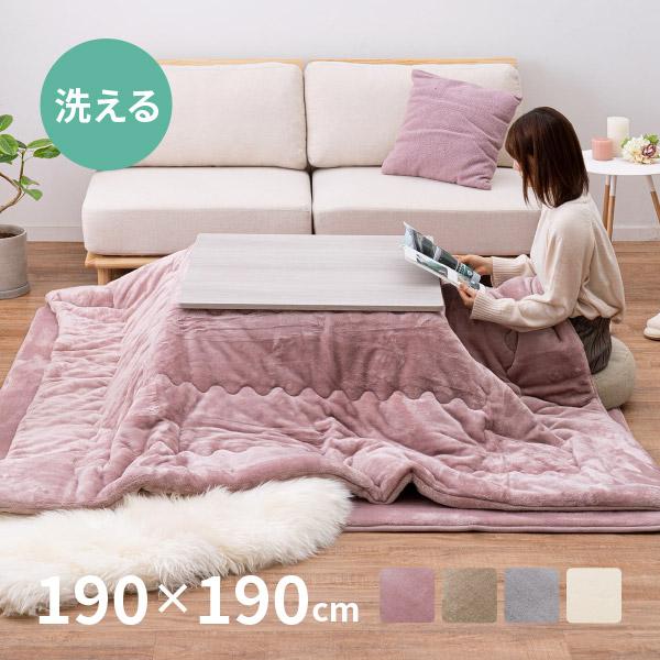 メレンゲタッチ こたつ薄掛け布団 約190×190cm / 正方形 /