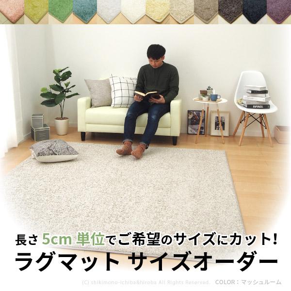 《サイズオーダー》【14】直径155~200cm/シャンブル ラグ/中/丸型/