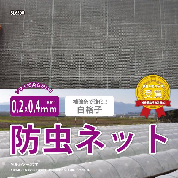 日本製 国産 防虫ネット サンサンネット ソフライト 白生地 白格子付き SL6500 【0.2×0.4mm】 約幅1.5×長さ100m 園芸 畑 農業 防虫シート