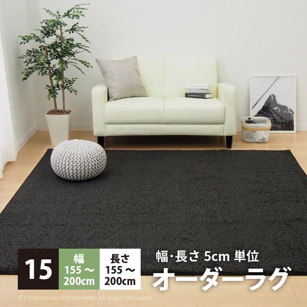 《サイズオーダー》【15】幅155~200×長さ155~200cm/シャンブル ラグ/中/四角型/