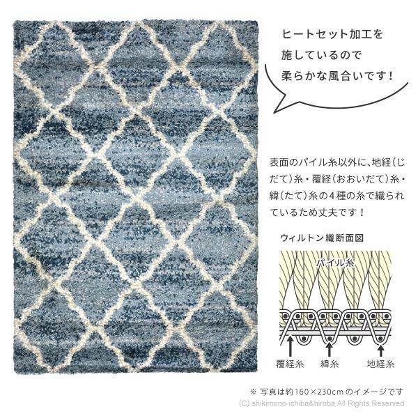 ウィルトン織ラグ QUEEN(クイーン) 約200×250cm