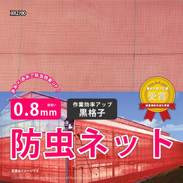 日本製 国産 防虫ネット サンサンネット クロスレッド 赤赤生地 XR2700 【0.8mm】 約幅0.9×長さ100m 園芸 畑 農業 防虫シート