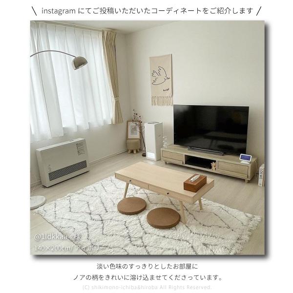 シンプルで優しいデザインのラグ ノア 約140×200cm【約1畳】 リビング シンプル 北欧 韓国インテリア