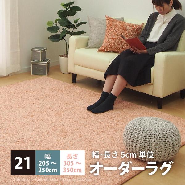 《サイズオーダー》【21】幅205~250×長さ305~350cm/シャンブル ラグ/大/四角型/