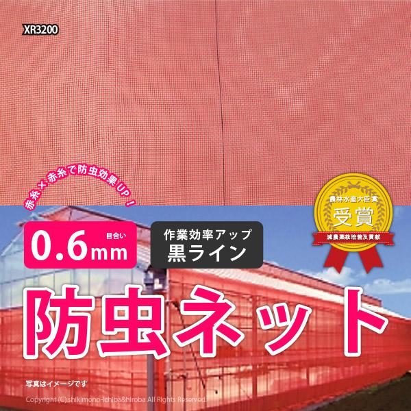 日本製 国産 防虫ネット サンサンネット クロスレッド 赤赤生地 XR3200 【0.6mm】 約幅1.5×長さ100m 園芸 畑 農業 防虫シート