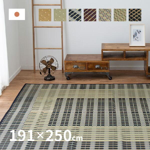 い草 ラグカーペット 3畳 【掛川織り7柄】 約191×250cm   (吉兆・築彩・山月・こずえ・右京)