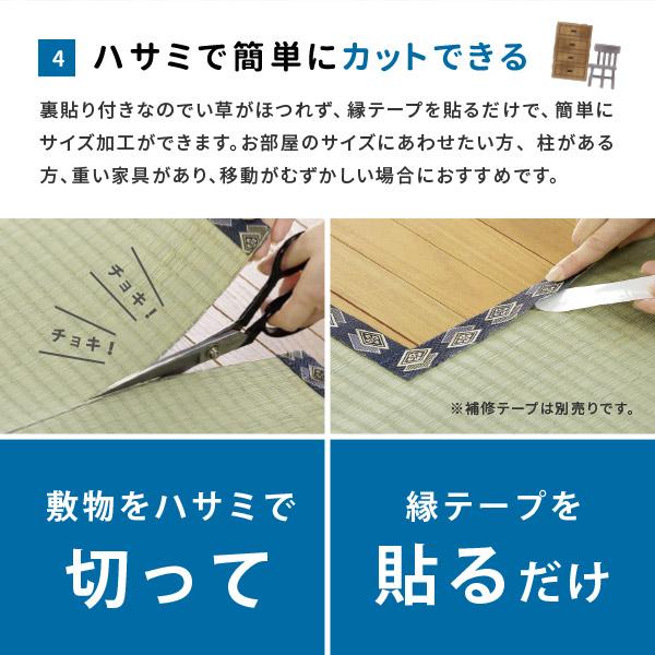 フリーカットい草上敷き 約382×382cm 【正方形】 【本間8畳】 フリーカットできる敷物