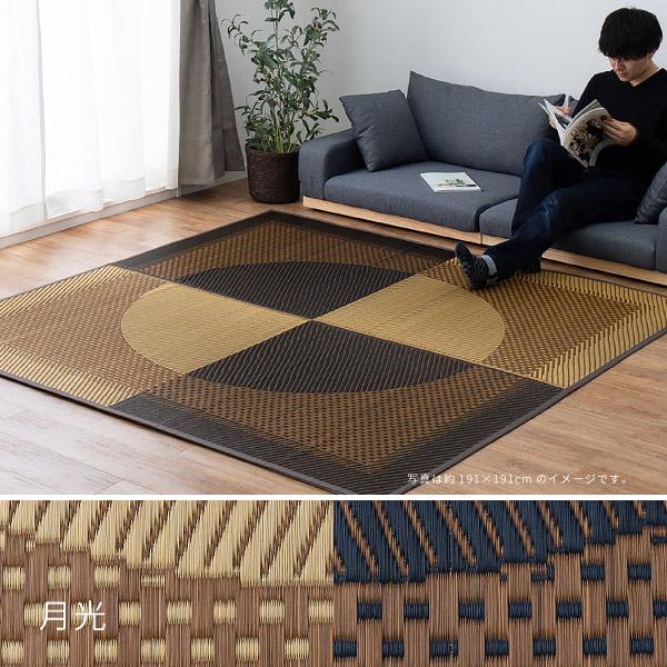 い草 ラグカーペット 3畳 【モダン柄4柄】 約191×250cm 【裏貼有】  (源氏・月光・グランツ)
