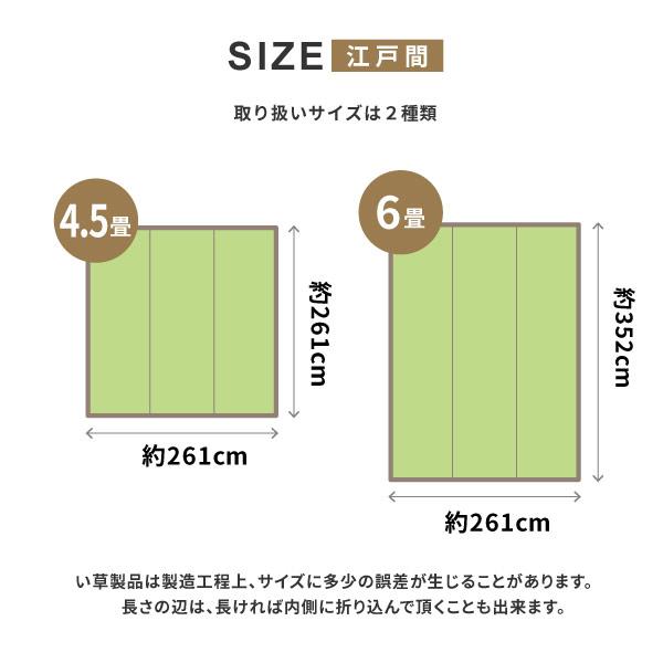 い草 上敷き 4.5畳 【モダン柄2柄】 約261×261cm 【江戸間4.5畳】  (月光・グランツ)