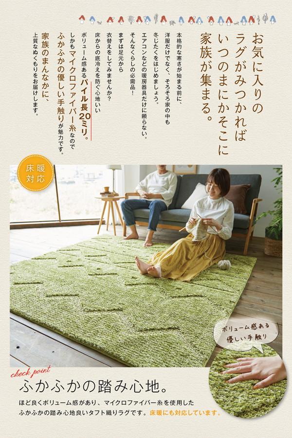タフトラグ スケッチ 約130×190cm【約1.5畳】 床暖房対応 ふかふか マイクロファイバー シャギー