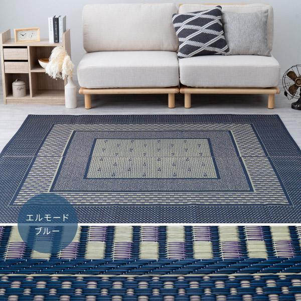 い草 ラグカーペット 3畳 【ビギナー向け5柄】 約191×250cm  (エルモード・レーヴ・朝間)
