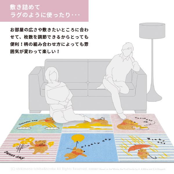 《6枚入り》プーさん ユニットラグマット デイリー DYP-1060 約50×50cm/ディズニー/キャラクター/ホットカーペット対応/床暖房対応/つなげるマット 吸着