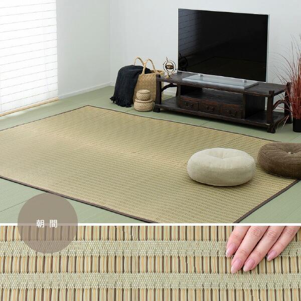 い草 ラグカーペット 2.5畳 【ビギナー向け5柄】 約191×191cm 【裏貼有】 (エルモード・レーヴ・朝間)