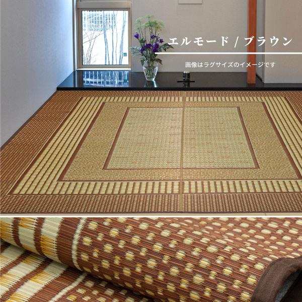 い草 上敷き 4.5畳 【ビギナー向け2柄】 約261×261cm 【江戸間4.5畳】  (エルモード)