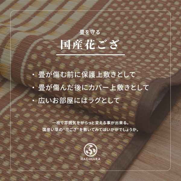 い草 上敷き 4.5畳 【ビギナー向け2柄】 約261×261cm 【江戸間4.5畳】【裏貼有】  (エルモード)