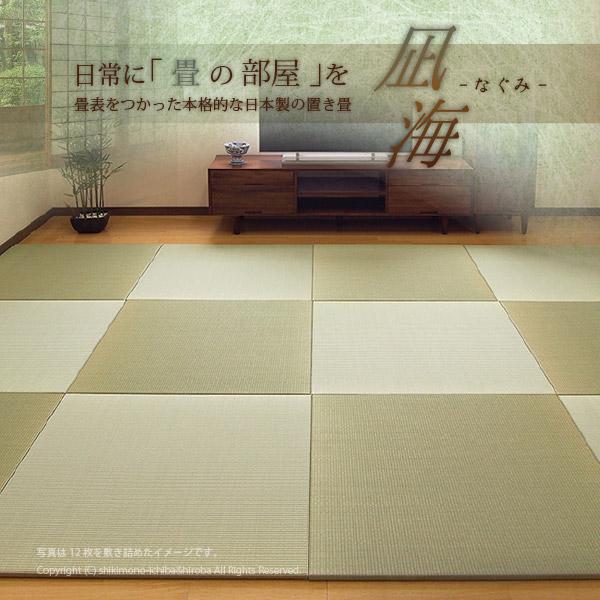 《い草》縁なし置き畳 凪海(なぐみ) /半畳/正方形/日本製