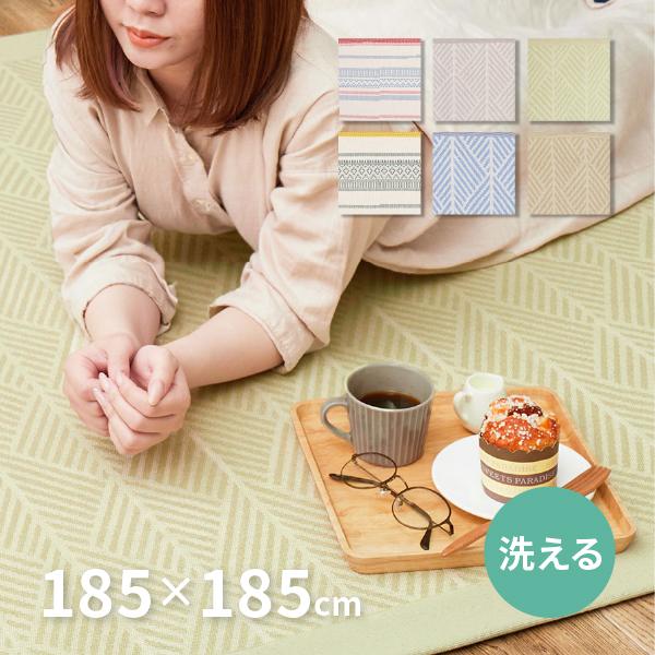 《インド綿》ラグ マット 185×185cm  洗える タッセル付き テラ クラック ピート/6柄