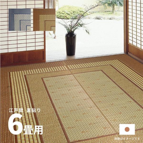 い草 上敷き 6畳 【ビギナー向け2柄】 約261×352cm 【江戸間6畳】【裏貼有】 (エルモード)