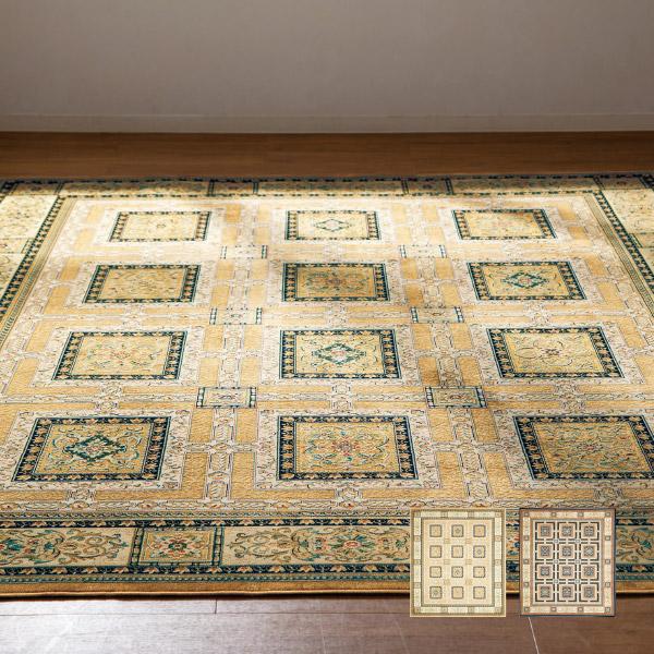 ラグ カーペット  ハーパー 14034 約195×250cm【約3畳】絨毯 高級 王宮調 エレガント レーヨン モケット織