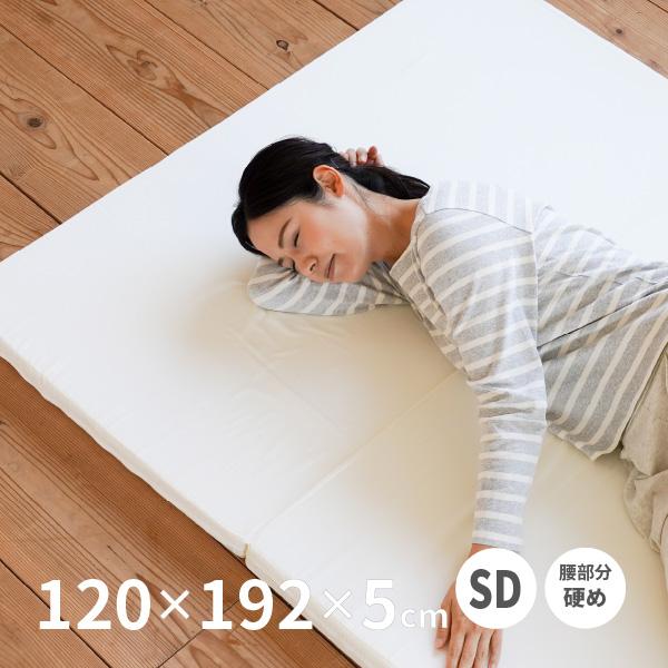 バランスマットレス 約120×192×5cm セミダブル SD 3つ折り 腰部分硬め 腰痛 ウレタン