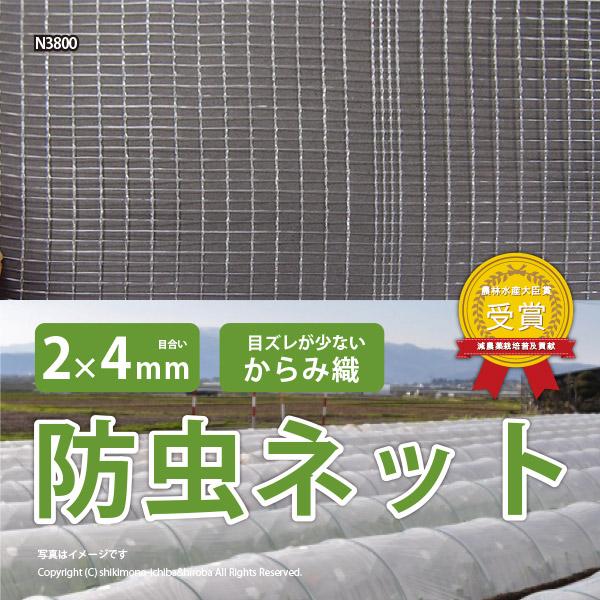 日本製 国産 防虫ネット サンサンネット 白生地 からみ織 N3800 【2×4mm】 約幅0.75×長さ100m 園芸 畑 農業 防虫シート