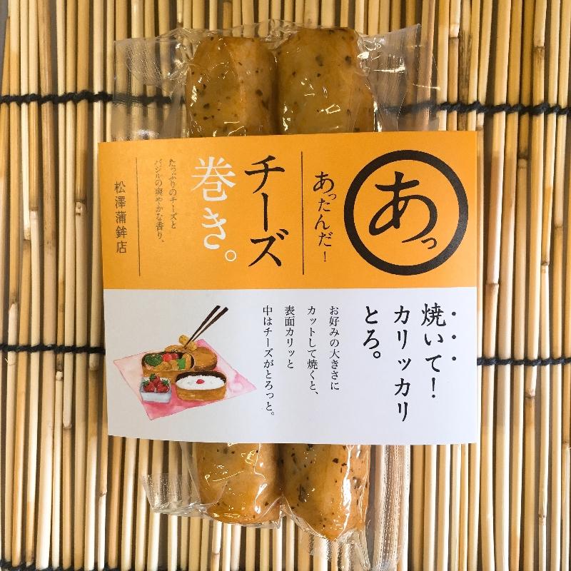 チーズ巻き(2本入)