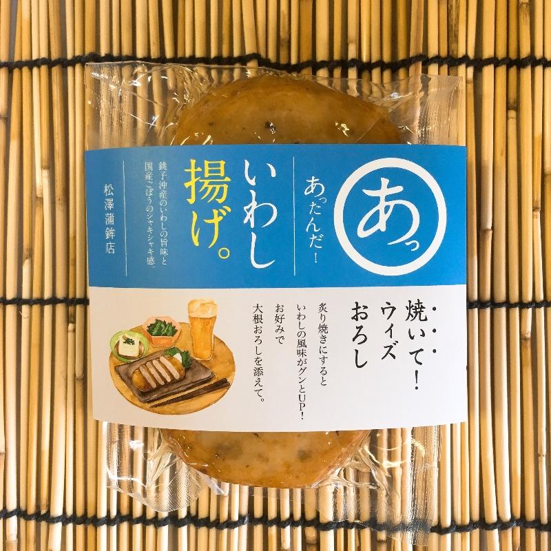 いわし揚げ(2個入)