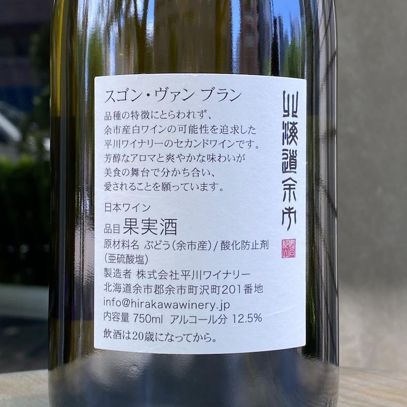 平川ワイナリー スゴン・ヴァン・ブラン SECOND VIN Terre de Yoichi 2020