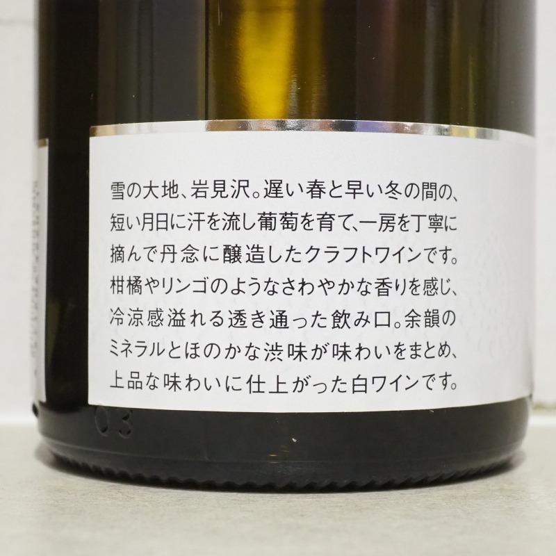 宝水ワイナリー RICCA 雪の系譜 シャルドネ 2019
