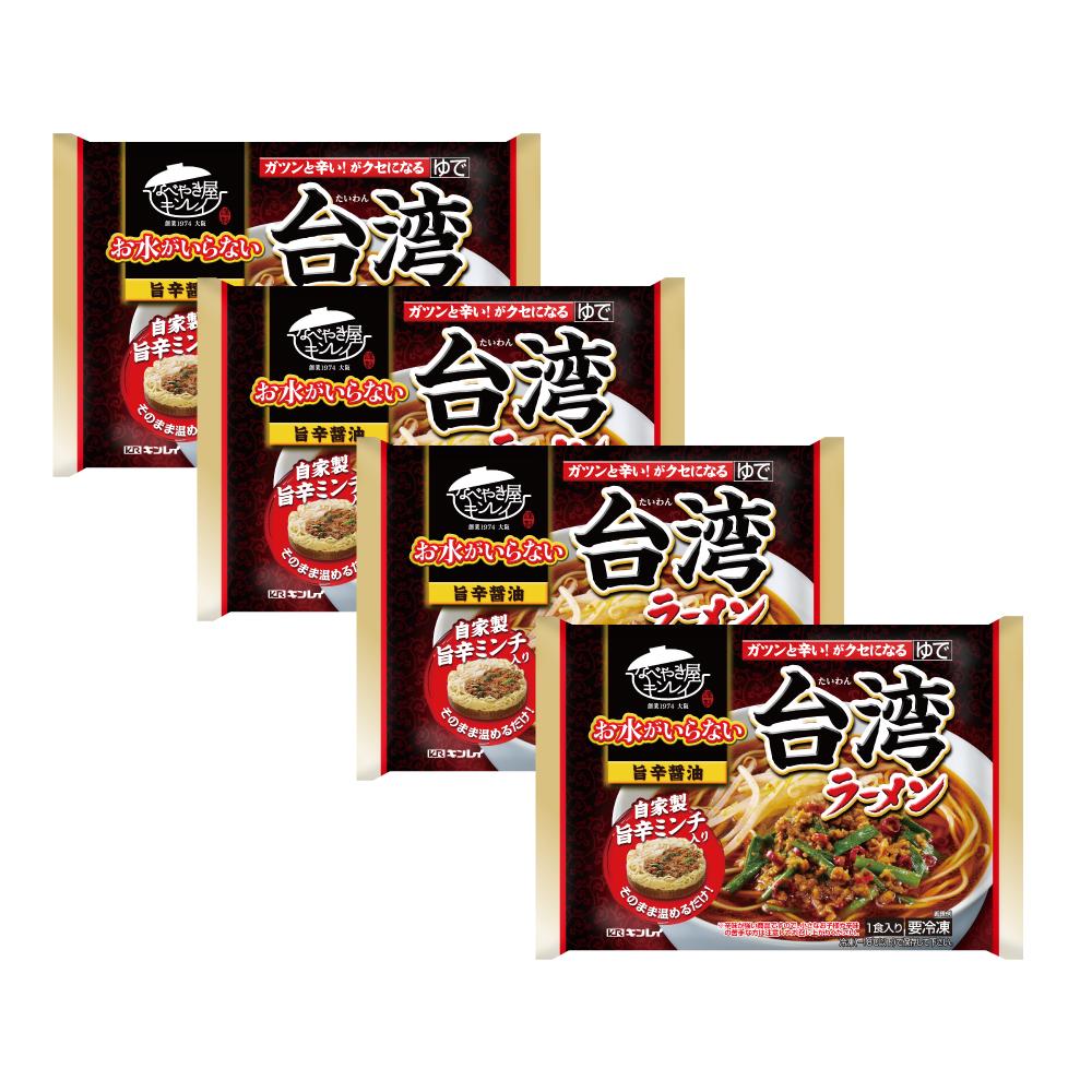 お水がいらない 台湾ラーメン  4食セット