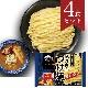 レンジでつけ麺 豚骨魚介つけ麺 4食セット