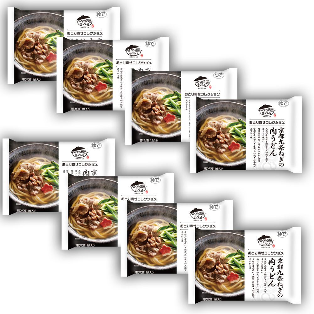 おとり寄せコレクション 京都九条ねぎの肉うどん 8食セット