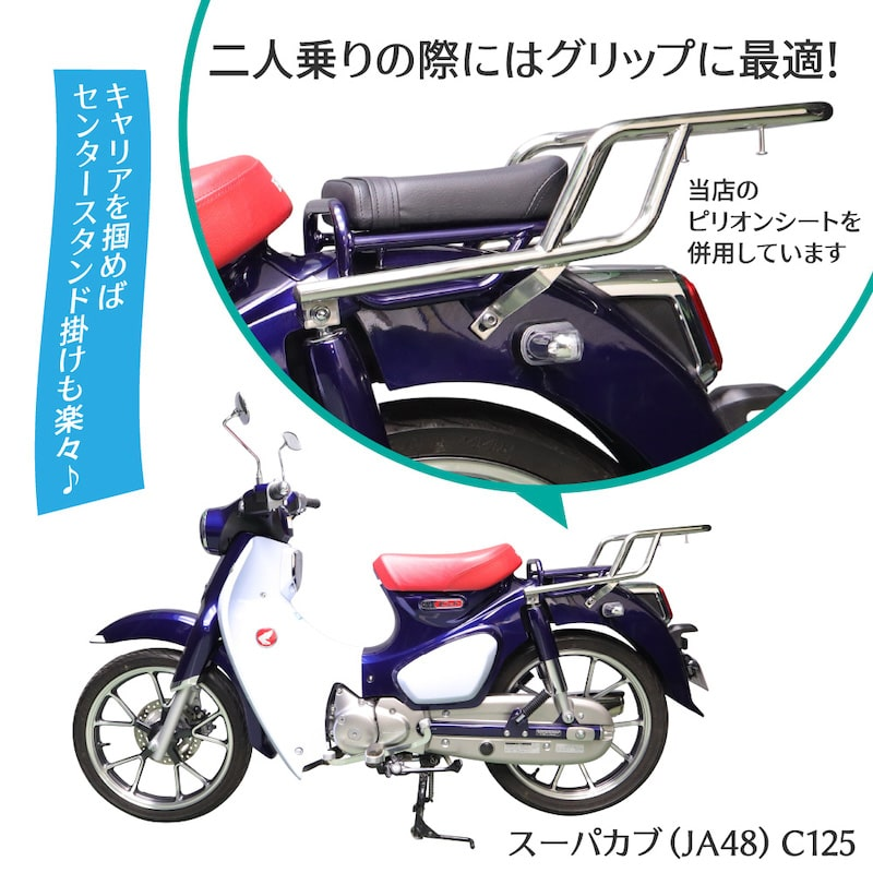 【スーパーカブ JA48 C125専用】アップフラットキャリア<br>[B-48]