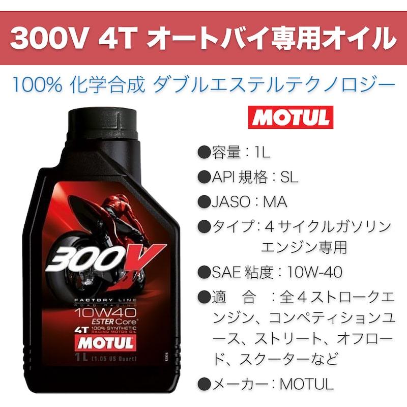 モチュール MOTUL 300V FACTORY LINE 10W40 1L